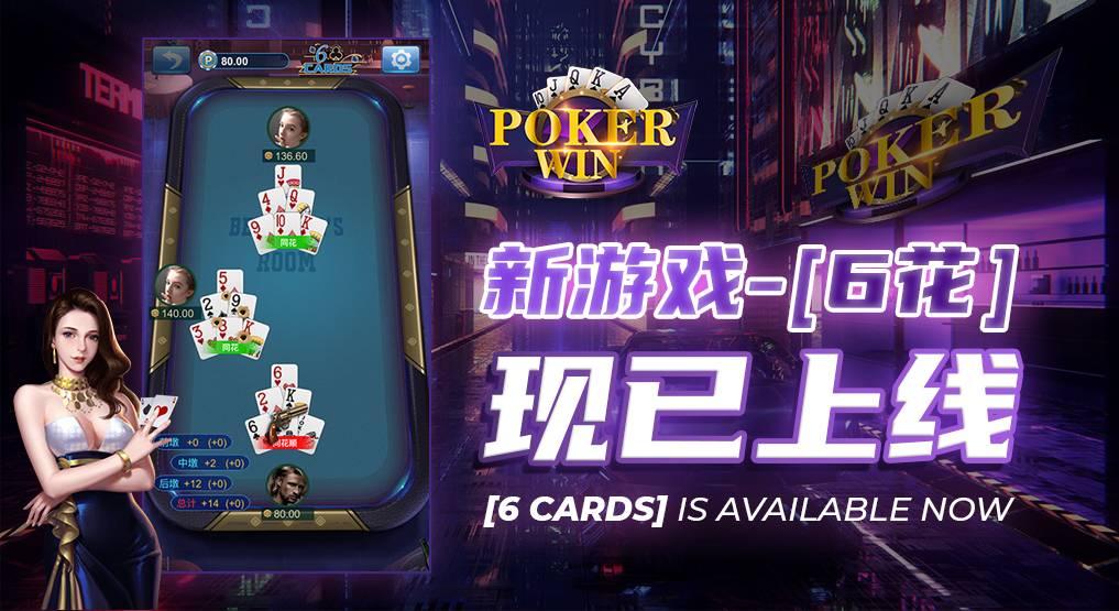 Pokerwin 6 cards